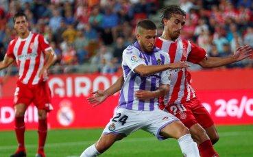 Ла Лига тръгна с 0:0 на Жирона - Валядолид