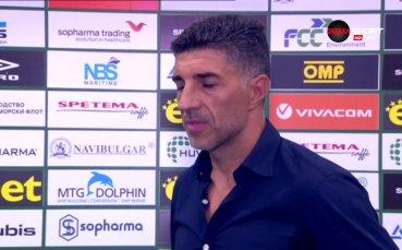 Орачев: Доволен съм от играта ни след третия им гол