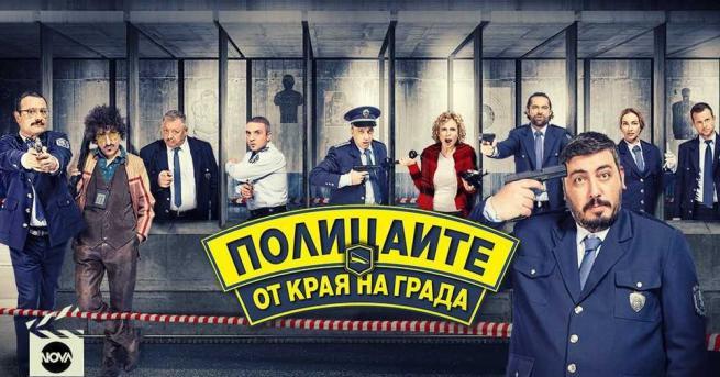 """""""Полицаите от края на града"""" се завръщат с нова мисия"""