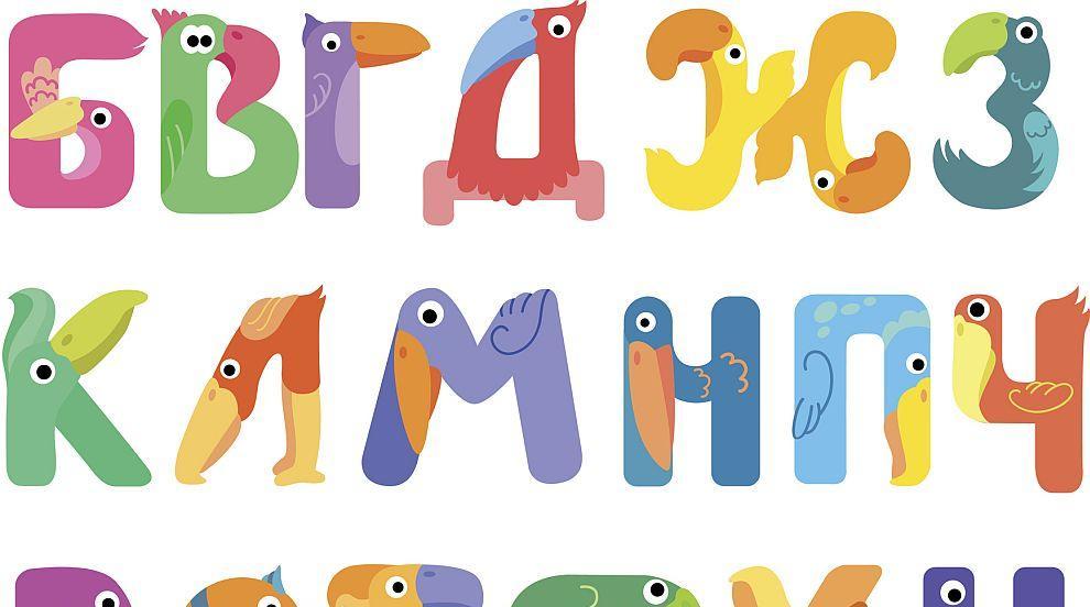 Защо буквите в азбуката са подредени точно по този начин?