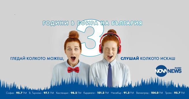 а 22 септември три години навършва Радио NOVA NEWS -