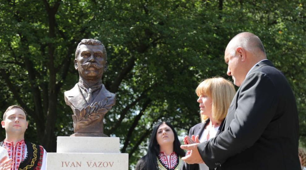 Да си спомним за Вазов - 97 години след смъртта му
