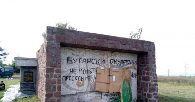 Сърбия почисти от вандалския надпис българския паметник-костница в град Ниш.