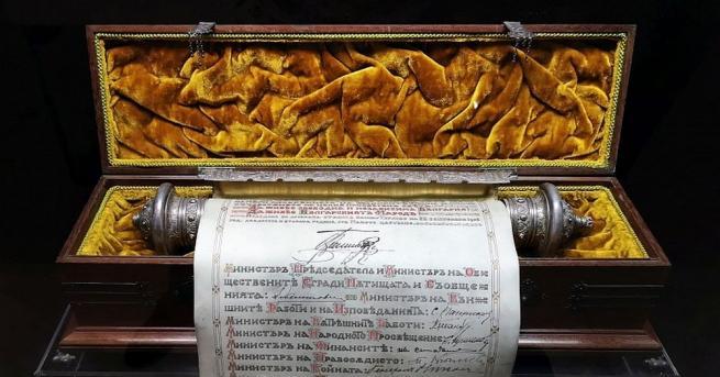 Манифестът, с който княз Фердинанд провъзгласява независимостта на България, е