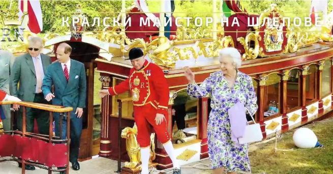 Кралицата на Великобритания Елизабет II е работодател на много хора,