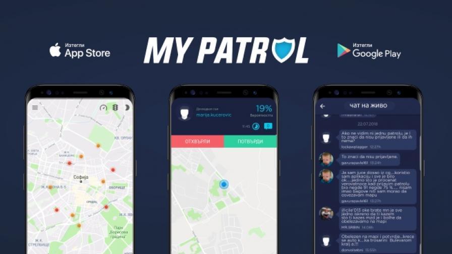 <p>Приложението, което Ви показва къде се намират полицейските патрули</p>