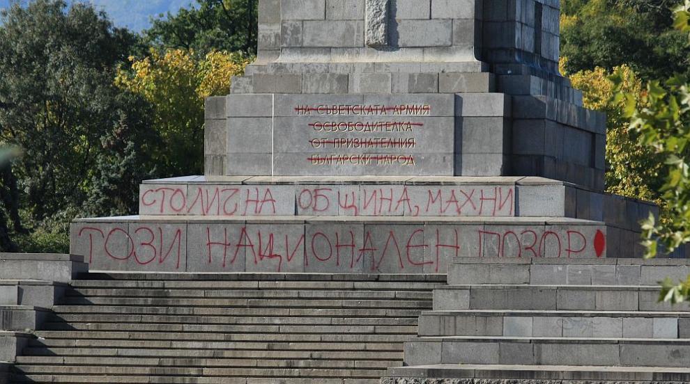Паметникът на Съветската армия отново надраскан (СНИМКИ)