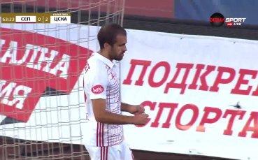 ЦСКА вкара втори гол на Септември