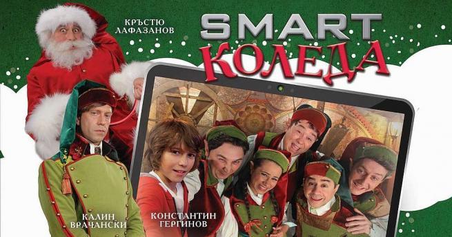 """Снимка: Първата българска коледна комедия """"Smart Коледа"""" ще събере деца и родители в кината"""