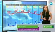Прогноза за времето (11.10.2018 - централна емисия)