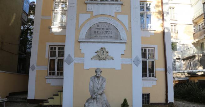 Стартира търгът за къщата музей на Яворов, началната цена е
