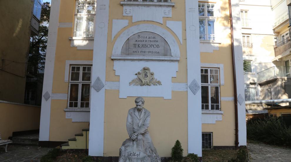 Тече срокът за подаване на предложения за къщата музей на Яворов