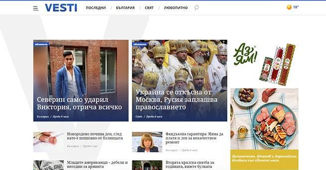 Очакавайте много скоро Vesti.bg с нов дизайн. Ценим изключително лоялната