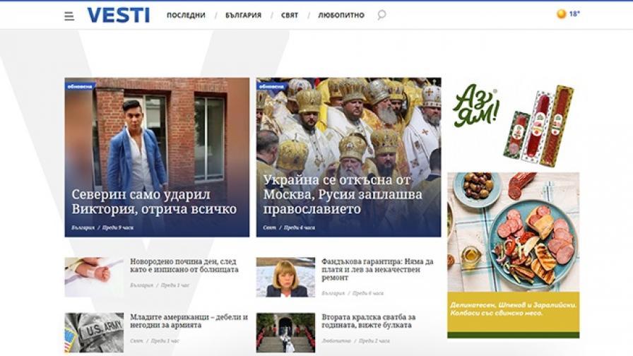 Очаквайте обновения Vesti.bg