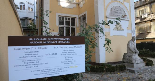 Къщата на поета и революционер Пейо Яворов ще остане музей.