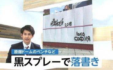 МВнР се извини на Япония за надписа