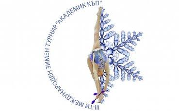 Силен турнир по художествена гимнастика ще се проведе в София