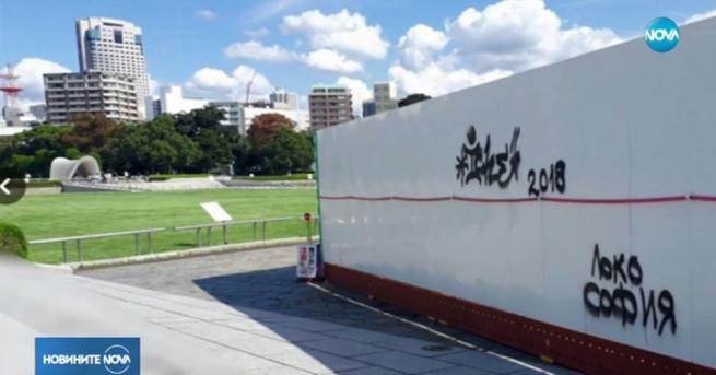 Мемориалът на мира в японския град Хирошима осъмна с надпис
