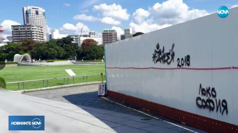 "Надпис ""Локо София"" се появи на японски мемориал"