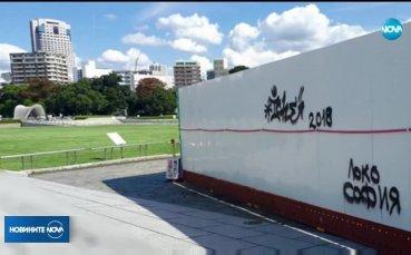 Задържаха българите-вандали в Япония, оказаха се служители на Софийската опера