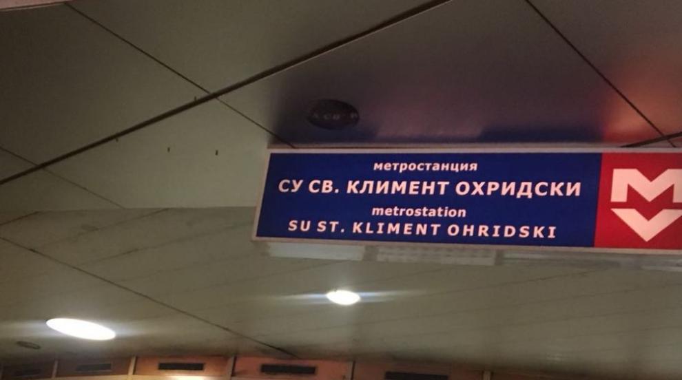 Инцидент спря метрото в столицата за часове