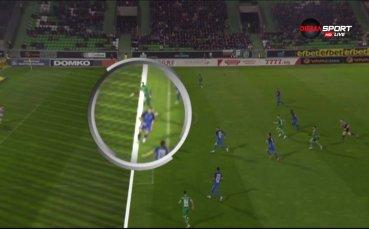Анализ на специалиста: Нямаше засада при първия гол на Лудогорец