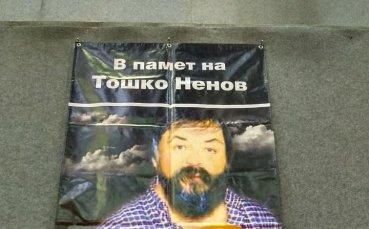 В Пловдив отново почетоха Тошко Ненов и отбелязаха Деня на треньора