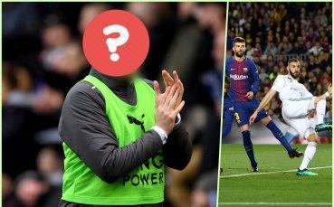 Кой е футболистът, който обяви Ел Класико за л***ян мач?