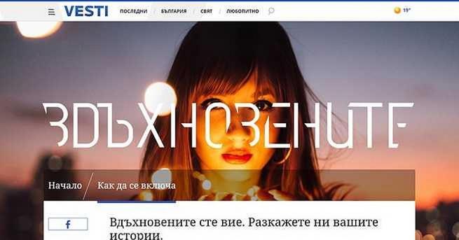 Един от най-посещаваните информационни сайтове в България vesti.bg стартира нова