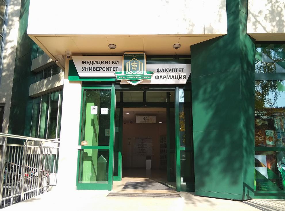 Факултет по фармация към Медицинския университет във Варна