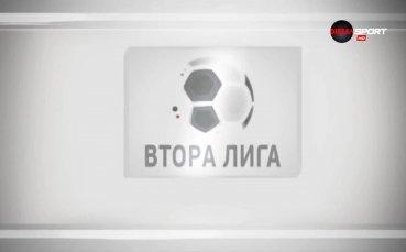 Излезе програмата за следващите два кръга във Втора лига