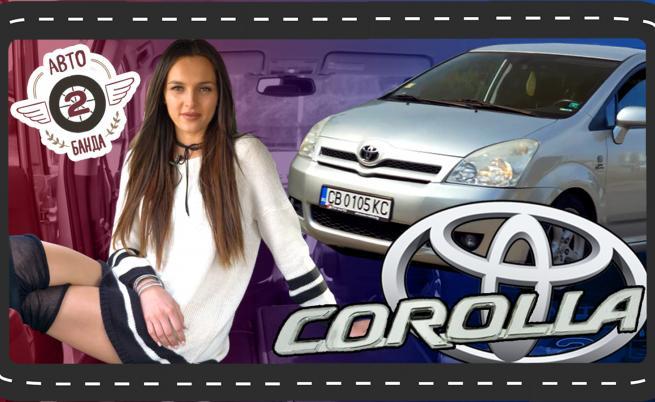 """Нов внос"": Toyota Corolla Verso (видео)"