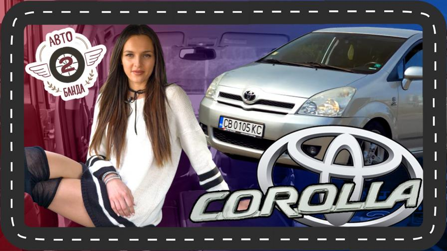 "<p>""Нов внос"": Toyota Corolla Verso (видео)</p>"