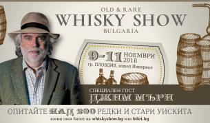 Да опиташ уискито на колекционера