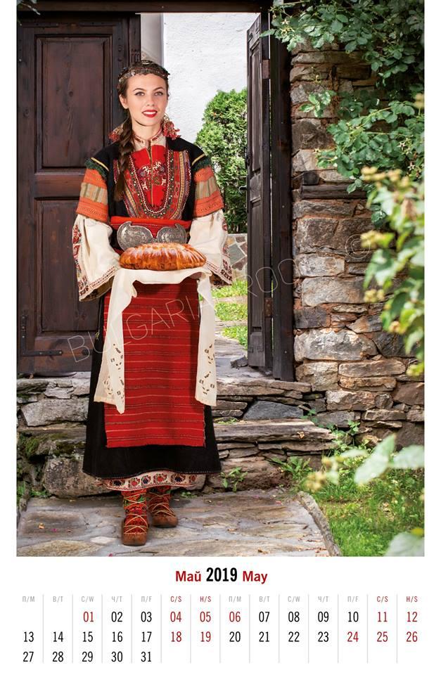 Невестинска носия от с. Ярлово, Самоковско (средата на XIX в.)<br /> Модел: Люба Пехливанова