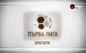 Топ 5 на вратарите след 15-ия кръг в Първа лига