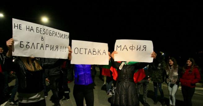 Протестиращи обадиха сградата на Община Перник Протестите в Перник продължават