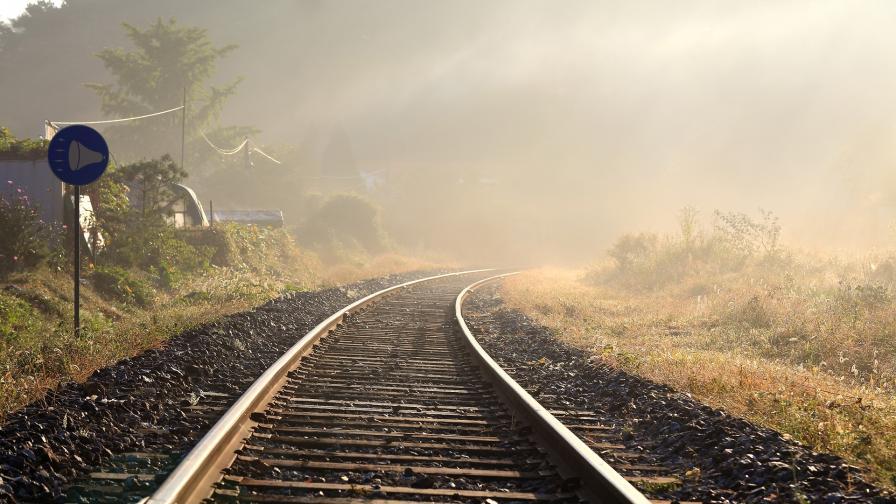 ЕС дава над 290 млн. евро за жп линията Пловдив-Бургас