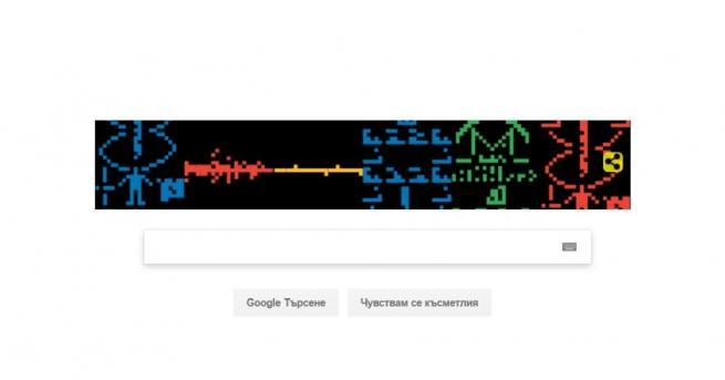 Световната търсачка Google изненада потребителите си с doodle за легендарното