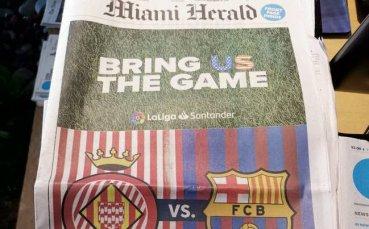 Жирона и Барселона все по-вероятно да играят в Маями