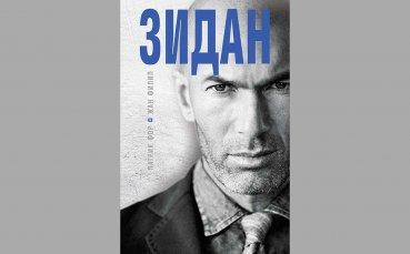 Нова книга проследява живота и кариерата на Зидан