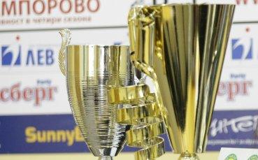 Ясна е програмата за Купата на България по волейбол