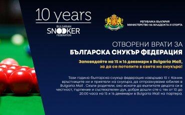 Изненади и игри по случай 10 години българска снукър федерация