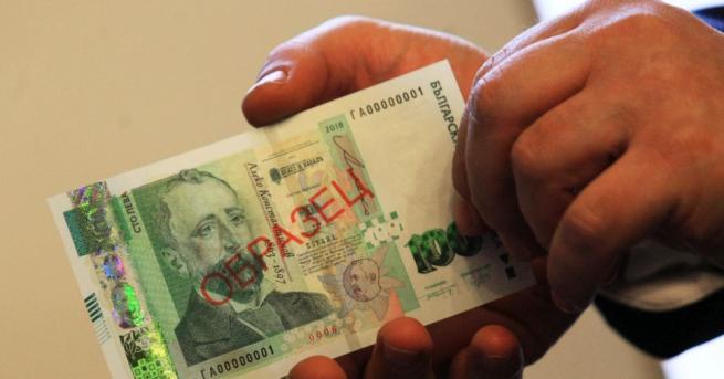 Българската народна банка (БНБ) пуска в обращение нова серия банкноти.