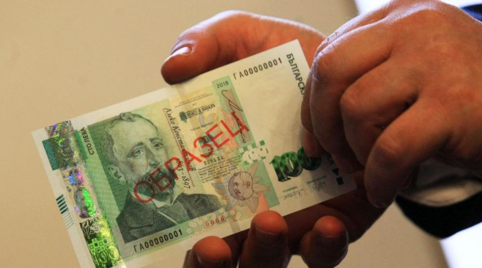 БНБ пуска в обращение нова серия банкноти (СНИМКИ)