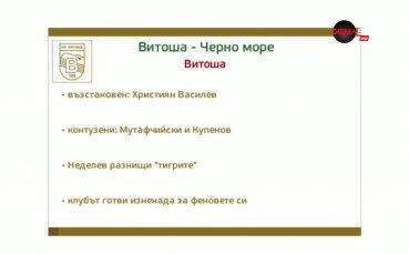 Черно море в най-добрата си форма срещу Витоша