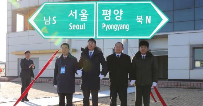Северна и Южна Корея дадоха символично начало на бъдещ проект,