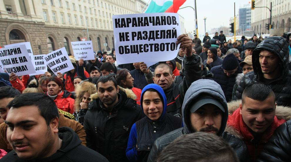 Около 200 роми протестираха пред Министерския съвет