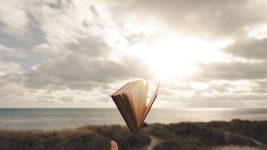 За вдъхновението като прочетена книга