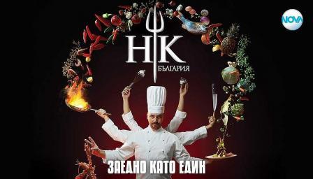 Най-горещият кулинарен формат Hell's Kitchen България се завръща по NOVA  ...